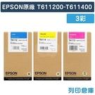 EPSON 3彩組合包 T611200+T611300+T611400/NO.611 原廠墨水匣 /適用 EPSON STYLUS PRO 7400/9400/7450/9450