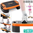 台灣製造5in1有氧階梯踏板+拉筋板+平衡板+伏地挺身器多功能階梯板韻律平衡碟平衡衝浪板運動