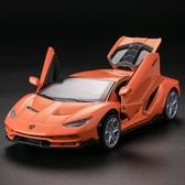 蘭博基尼LP770合金汽車模型跑車賽車仿真聲光車模小男孩寶寶3-5歲 青木鋪子