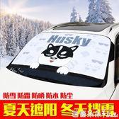 汽車前擋風玻璃罩擋遮陽板玻璃罩遮陽簾防曬隔熱遮陽擋『芭蕾朵朵』
