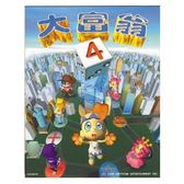 【PC遊戲】大富翁4
