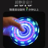 指尖陀螺手指螺旋兒童成人減壓玩具髮光帶燈光夜熒光edc三葉旋轉 滿1元88折限時爆殺