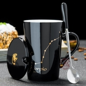 創意星座杯子陶瓷馬克杯帶蓋勺辦公室大容量水杯家用咖啡杯泡茶杯