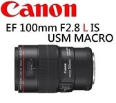名揚數位 CANON EF 100mm F2.8 L Macro IS USM 新百微 平輸 (一次付清)