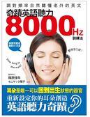 書奇蹟英語聽力8000HZ 訓練法:調對頻率,自然聽懂老外的英語
