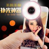 手機直播美顏自拍鏡頭LED閃光拍照攝像通用補光燈LVV4334【KIKIKOKO】
