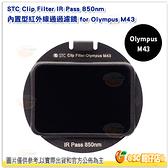 STC Clip Filter IR Pass 850nm 內置型紅外線通過濾鏡 for Olympus M43 公司貨