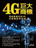 (二手書)電信業者未來5年怎麼賺我們的錢:4G巨大商機