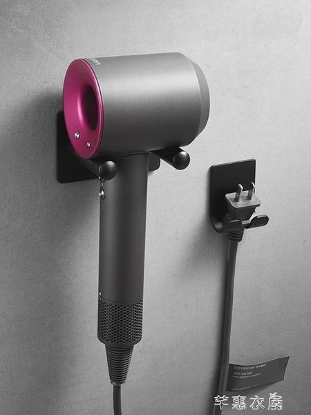 吹風機架適用戴森吹風機支架子免打孔衛生間風筒架掛架置物架收納電吹風架 交換禮物