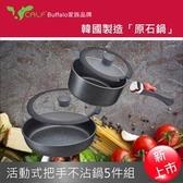 【Calf小牛】原石活動式把手不沾鍋5件組(26cm平鍋+20cm湯鍋)