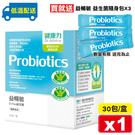 健康力 益暢敏 Dr.Hsu益生菌 30包/盒 (腸道健康食品雙認證 低溫配送免運) 專品藥局【2015379】