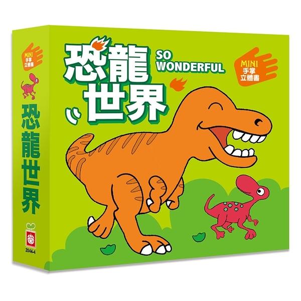 《 幼福出版 》MINI手掌立體書-恐龍世界 / JOYBUS玩具百貨