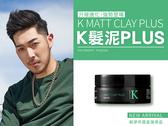 【K髮泥全新升級】 DREAM TREND 凱夢 K髮泥Plus 高強度定型  木質清香 【0009268】
