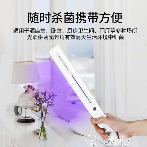 便攜消毒燈 LED手持usb充電紫外線消毒棒uvc殺菌燈便攜式出差車載消毒神器特賣
