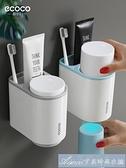 芽刷架 芽刷置物架壁掛刷芽杯掛牆式衛生間放置漱口杯電動芽缸套裝 快速出貨
