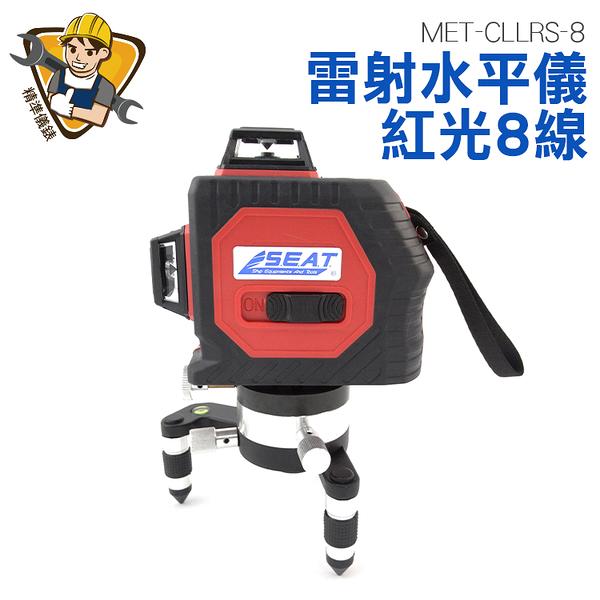 精準儀錶旗艦店 雷射水準儀 雷射打線器 油漆工程 裝潢必備 加強紅光 自動校正MET-CLLRS-8