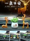 汽車擺件 內飾車飾一路平安小鹿車內裝飾品中控臺車上