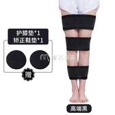 矯正帶 o型腿矯正腿型神器直腿綁腿束腿帶xo腿部糾正羅圈腿x型腿形矯麥吉良品