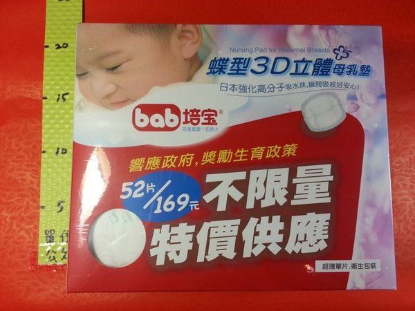 002582#培寶 蝶型3D立體母乳墊 52片#1盒