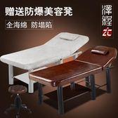 美容床 美容床折疊便攜式美容院專用全套高檔紋繡按摩床簡約加寬T