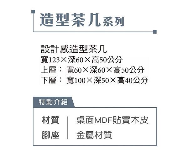 【森可家居】設計感造型茶几 7JX183-3