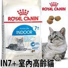 【ZOO寵物樂園】法國皇家IN7+《老貓...