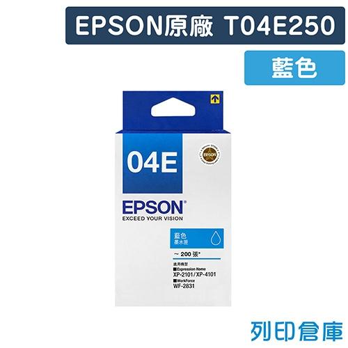 EPSON T04E250 / NO.04E 原廠藍色盒裝墨水/適用EPSON XP-2101/XP-4101/WF-2831