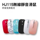 Hong Jin HJ115 可充電靜音無線滑鼠 (消光黑)