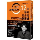 跟貝佐斯學創業:我在Amazon 12年學到再多錢都買不到的創業課