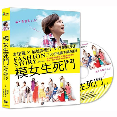 模女生死鬥DVD 本田翼/加賀美聖良
