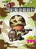 二手書博民逛書店 《3D射擊遊戲設計》 R2Y ISBN:9864217011│林東和