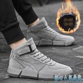 馬丁靴男士加絨保暖冬鞋高幫棉鞋青少年秋冬季潮鞋休閑運動男鞋子 OO2532【甜心小妮童裝】
