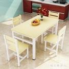 簡約現代餐桌椅組合快餐桌椅吃飯桌飯店長方形桌椅小戶型租房桌子 PA12906『棉花糖伊人』