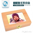 乳牙盒兒童紀念品寶寶胎毛乳牙盒木制牙齒收納盒相框款保存盒女孩牙齒 麥吉良品