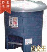 【尋寶趣】清潔垃圾桶系列朝代10L 圓型垃圾桶垃圾櫃腳踏式搖蓋式掀蓋式RO010