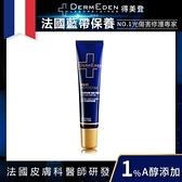 DermEden得美登 1%A醇 煥能撫紋修護眼霜(15ML)  法國藍帶眼霜