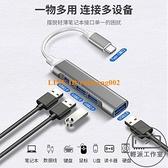 轉換器type-c轉USB3.0分線器hub讀u盤轉接頭集線器【輕派工作室】