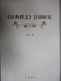 【書寶二手書T6/字典_NRD】《經典釋文》音切研究(繁體版)_沈建民