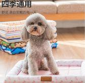 狗墊子耐咬四季寵物睡墊夏天泰迪狗窩狗床中型大型犬金毛狗墊用品 QQ2709『MG大尺碼』