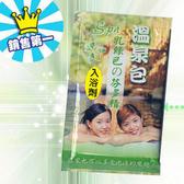 Qmishop 芬多精溫泉包入浴劑 SGS檢驗合格 冷天在家也可以享受泡湯樂趣 一組10入【QJ035】