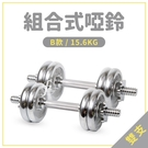 【贈助力帶】15.6KG 組合式啞鈴-B款/電鍍槓片/重量片/啞鈴片/重量訓練