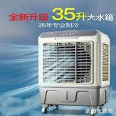 220V商用冷風機 家用小空調水冷空調小型宿舍商用工業水風扇制冷 zh5581 『美好時光』