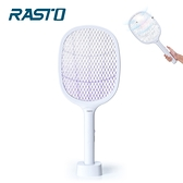 RASTO AZ4 充電式二合一滅蚊器捕蚊拍