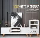 電視櫃 北歐電視櫃茶几組合現代簡約小戶型輕奢家具簡易組裝客廳電視機櫃T