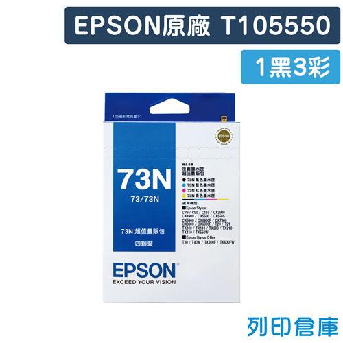 EPSON 1黑3彩 T105550 / 73N 原廠標準型墨水匣 /適用 EPSON T30/T40W/TX300F/TX550W/TX600FW/TX610FW/TX220