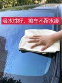 汽車洗車專用玻璃布吸水加厚毛巾 全館免運