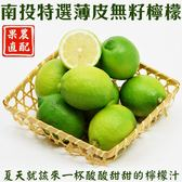 【果農直配】特選皮薄無籽檸檬 X3台斤±10%