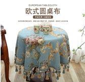 桌巾-歐式小圓桌桌巾布藝圓形餐桌巾圓台台布家用圓茶幾長方形方幾餐廳 東川崎町