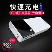 行動電源行動電源8000毫安大容量雙USB口蘋果華為OPPO通用快充移動電源摩可美家