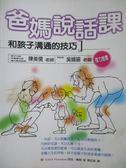 【書寶二手書T9/電腦_OQA】爸媽說話課-和孩子溝通的技巧_奇克.摩曼